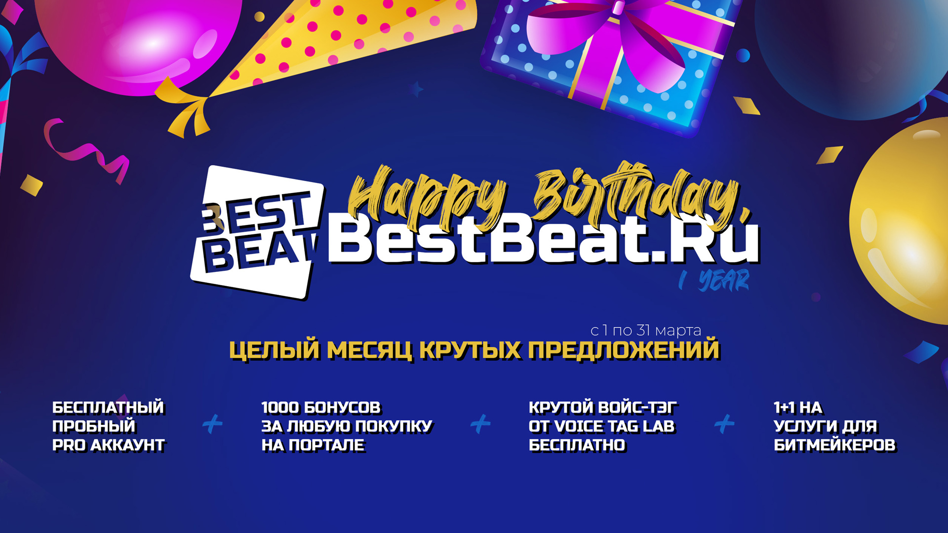 Happy Birthday, BestBeat.Ru!